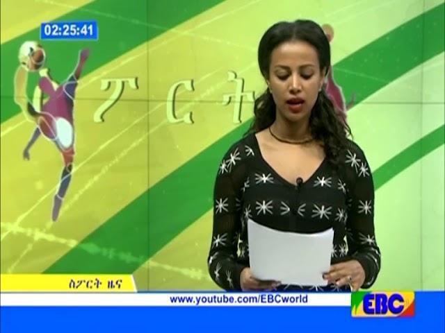 #EBC ስፖርት ምሽት 2 ሰዓት ዜና…መስከረም 14/2010 ዓ.ም