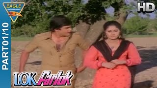 Lok Parlok Hindi Movie HD Part 01/10 || Jeetendra, Jayapradha || Eagle Hindi Movies