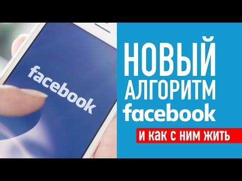Новый алгоритм facebook и как с ним жить.