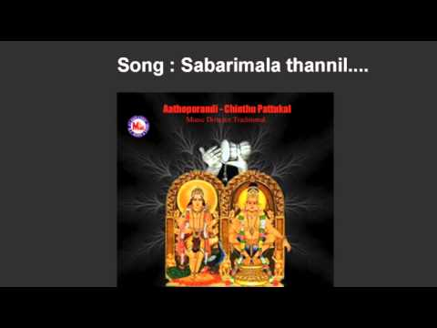 Sabarimala Thannil - Aathoporandi Chinthupattukal video
