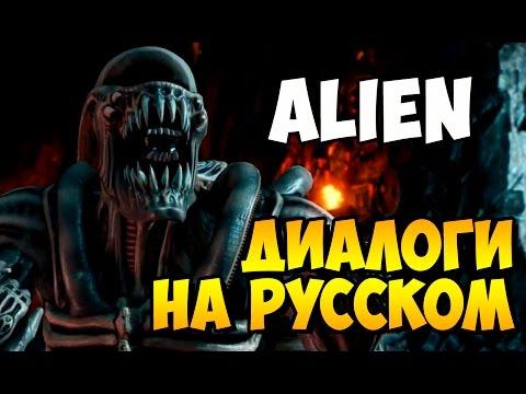 MK X - ALIEN Диалоги на Русском (субтитры)