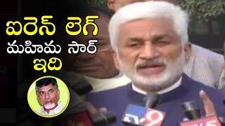 ఐరెన్ లెగ్ మహిమ సార్ ఇది | Vijaya Sai Reddy | YSRCP Party | Political Qube