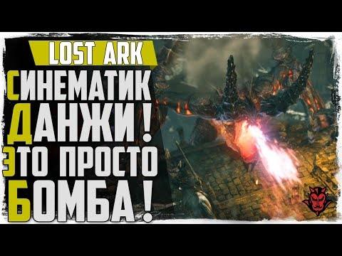 Lost Ark обзор синематик данжа! Готовимся к ОБТ новой ММОРПГ 2018