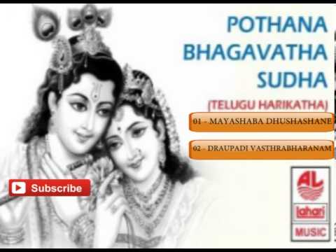 Telugu Shlokas And Mantras | Pothana Bhagavatha Sudha Pravachanam Slokas In Telugu video