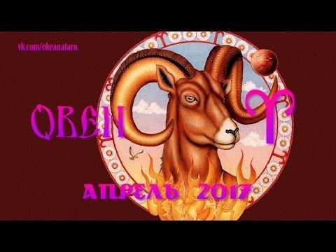 Овен женщи  гороскоп   1 апреля