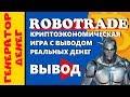 RoboTrade Проверяем на вывод крипто экономическую игру mp3