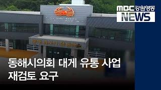 R]동해시의회 대게 유통 사업 재검토 요구