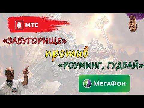 """БИТВА ОПЕРАТОРОВ #3 """"Забугорище"""" против """"Роуминг, гудбай"""""""