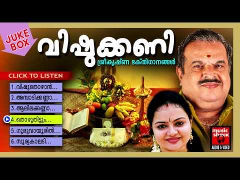 Hindu Devotional Songs Malayalam | Vishukkani | Vishu Songs Malayalam | Jayachandran,radhika Thilak video