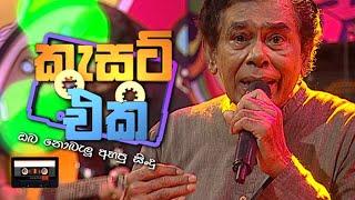 Cassate Eka | Chandrakumara Kandanarachci ( 26 - 01 - 2020 )