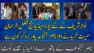 Nasir Janjua is a Broker For Nawaz Sharif and Asif Zardari