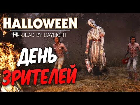 Dead by daylight как сделать на русском