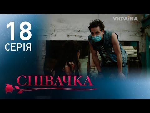 Певица (18 серия)