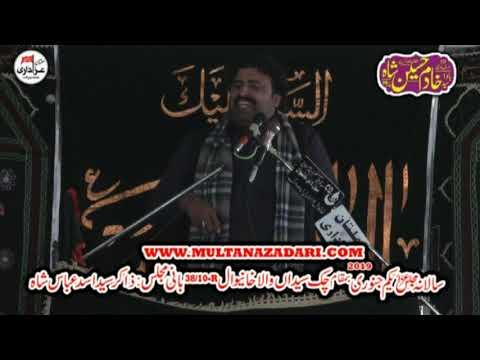 Zakir Imran Raza Jhandeer I Majlis 1 Jan 2019 I Jalsa Zakir Asad Abbas Shah