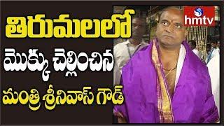 Telangana Minister Srinivas Goud Visits Tirumala | hmtv