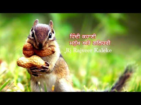 Inspirational Hindi Story || ਸ਼ੇਰ ਅਤੇ ਗਲਿਹਰੀ || Must Listen It || Dhol Radio