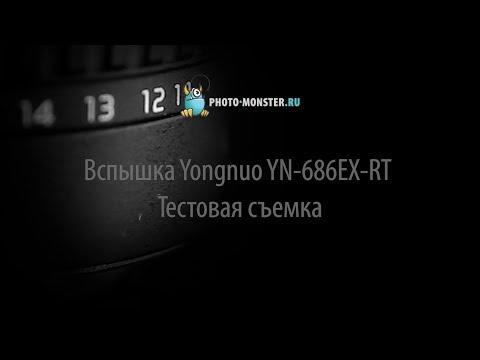 Вспышка Yongnuo YN 686EX RT. Тестовая съемка