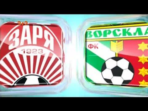 Заря - Ворскла - 3:0. Обзор матча