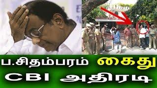 ப.சிதம்பரம்  கைது   P Chidambaram Arrest   Latest Tamil Political Politics Cinema Recent News Today