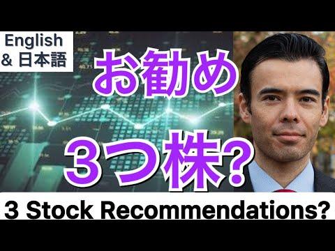 株・お勧め3つ銘柄⁉  3 Stock Recommendations⁉ Dan Takahashi 高橋ダン