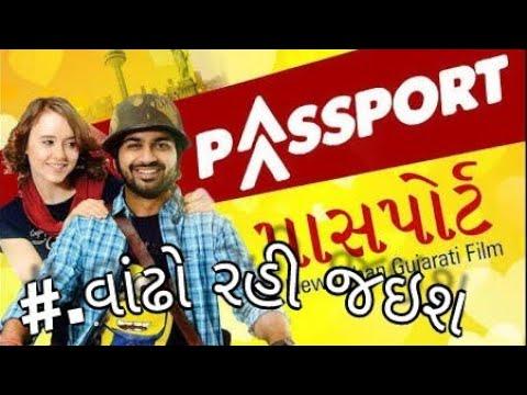 Passport Full comedy scene in Gujrati Movies thumbnail