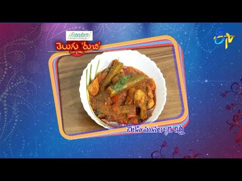 Chicken Munakkada Curry | Telugu Ruchi | 8th October 2018 | ETV  Telugu