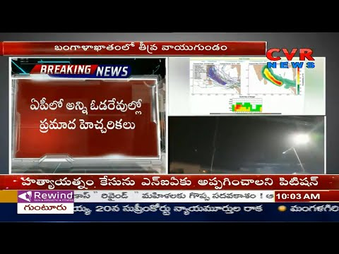 Cyclone Phethai: Met Predicts heavy rains in parts of Andhra Pradesh | CVR News