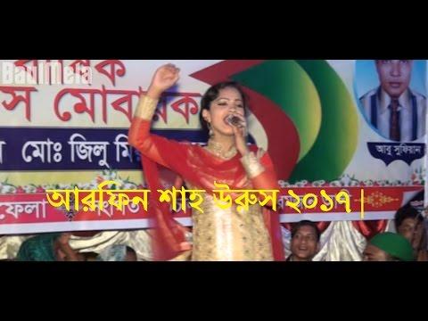 Taslima - Bondhur piriti bishomo jontrona | বন্ধুর পিরিতি বিষমো যন্ত্রনা | Arfin Shah wurus