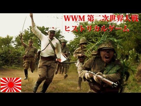 闘スル大日本帝国軍ニ  ヒストリカルゲームWWM