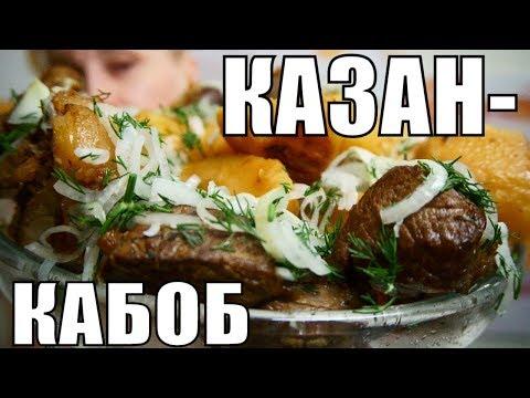 КАЗАН КАБОБ - НАИВКУСНЕЙШАЯ баранина с картошкой!