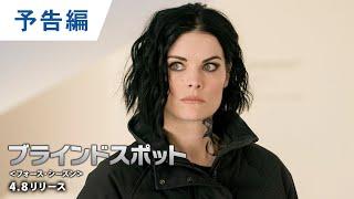 ブラインドスポット シーズン1 第16話