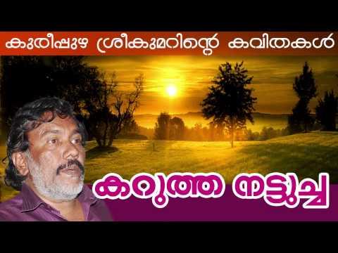 Karutha Nattucha  | Kureepuzha Sreekumarinte Kavithakal video