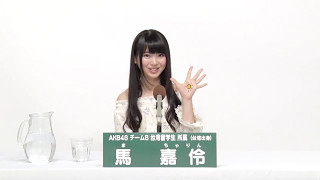 AKB48 チームB所属 馬嘉伶 (Chia-Ling Ma)