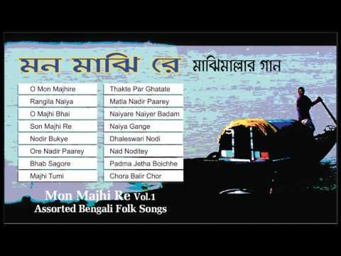 Mon Majhi Re | Assorted Folk Songs | Rathindranath Roy | Gostho Gopal Das & Others | Vol - 1