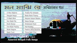 Mon Majhi Re | Assorted Folk Songs | Rathindra nath Roy | Gostho Gopal Das & Others | Vol - 1