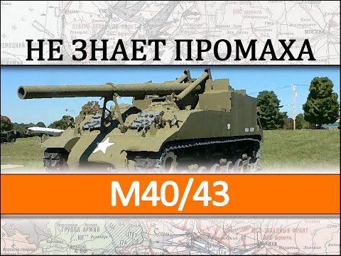 M40/43 как играть на артиллерии. Обзор танка М40/43, геймплейное видео