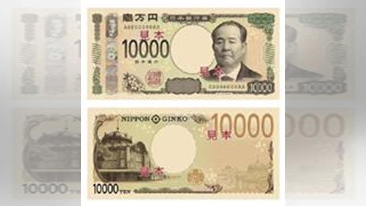 渋沢栄一 一万円札 韓国