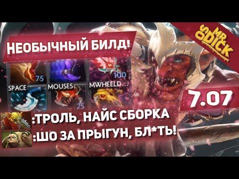 ДАГЕР И БЛУТОРН. НЕСТАНДАРТНЫЙ ТРОЛЬ! | BLOODTHORN TROLL DOTA 2