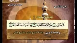 سورة البلد بصوت ماهر المعيقلي مع معاني الكلمات Al-Balad