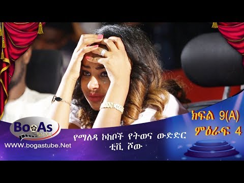 Ethiopia -Yemaleda Kokeboch Acting TV Show Season 4 Ep 9A
