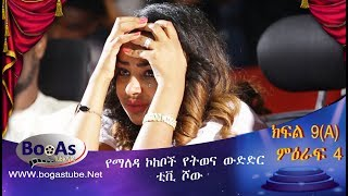 Ethiopia  Yemaleda Kokeboch Acting TV Show Season 4 Ep 9A የማለዳ ኮከቦች ምዕራፍ 4 ክፍል 9A