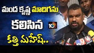 Kathi Mahesh Meets Manda Krishna Madiga In Chanchalguda Jail | Hyderabad