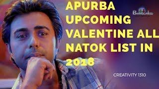 Apurba Upcoming Valentine day Natok List | Full Video | Bangla Version | New Released | Full HD 20