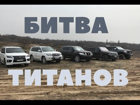 Битва Титанов: Lexus LX570, Toyota Landcruiser 200, Range Rover, Nissan Patrol & Toyota Tundra
