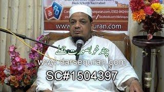 (SC#1504397) ''Chand Khubsurat Jumlay'' - Molana Shahid Jawed