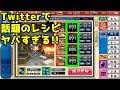 【とうらぶ実況】Twitterで話題のレシピがヤバすぎる!!+α 【刀剣乱舞】 thumbnail