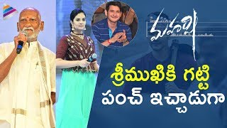 Maharshi Farmer Guruswamy STRONG PUNCH To Sreemukhi | Maharshi Movie Vijayotsavam | Mahesh Babu
