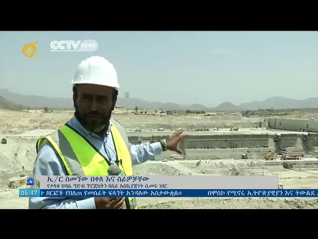 Engineer Simegnew Bekele And His Works | Fana Television