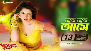 Download Majhe Majhe Ashi (Item Song) | Shakib Khan | Pori Moni | Happy | Dhoomketu Bengali Movie 2016 3Gp Mp4