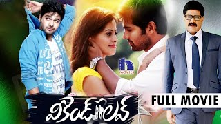 Weekend Love Telugu Full Movie || Adit, Supriya Shailaja, Sri Hari